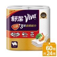 【舒潔】VIVA全能三層廚房紙巾 60抽X4捲X6串/箱