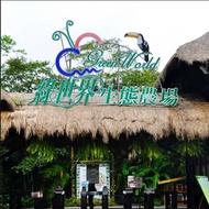 新竹 綠世界生態農場 綠世界門票