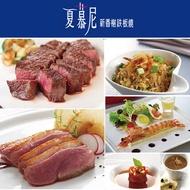【王品集團-夏慕尼】王品集團-夏慕尼-新香榭鐵板燒排 吃喝玩樂MYDNA