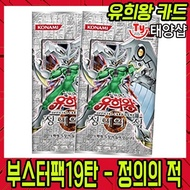 YuGiOh! YuGiOh! cards booster pack 19 disdaining the definition of legendary outlaw/board game / Fre