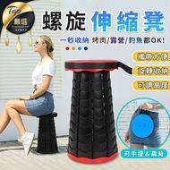 螺旋伸縮椅凳 椅子 小椅子 椅凳 凳子 折疊 露營 釣魚 伸縮椅 收納凳 摺疊凳子 折疊凳 伸縮凳 排隊神器 排隊椅