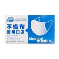台灣製~雙鋼印⭐️清新宣言兒童醫用口罩 平面口罩 兒童口罩