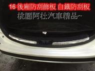 桃園阿杜汽車精品 NEW RAV4 2015 2016 年 後車廂 防刮內踏板