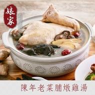 娘家LF‧私廚手路菜-金玉滿堂陳年老菜脯燉雞湯 (年菜預購)