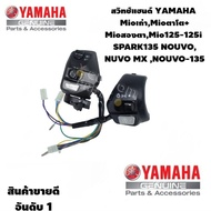 Hot Sale สวิทช์แฮนด์ ข้างซ้าย + ข้างขวา (L)(R)สวิทช์แฮนด์ YAMAHA Mioเก่า - Mioตาโต+สองตา - Mio125-125i SPARK135 NOUVO,NUVO MX , ราคาถูก อะไหล่ มี โอ อะไหล่ มี โอ 110 อะไหล่ มี โอ 115 อะไหล่ แต่ง มี โอ
