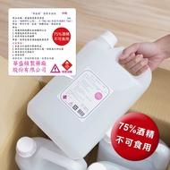 華盛頓 75%防疫酒精-一加侖x2罐/原料95%乙醇調配/潔康清潔液
