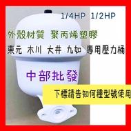 免運 加壓機專用壓力桶 增壓機壓力桶 東元 大井 木川 九如 1/2HP 1/4HP水壓機 加壓馬達 傳統式 壓力桶