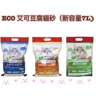 (3包免運區)艾可豆腐貓砂7L