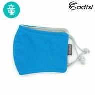 ADISI 兒童銀纖維抗臭防曬抗UV口罩AS15171(F) / 城市綠洲 ( 吸濕排汗、防曬、抗菌防臭)