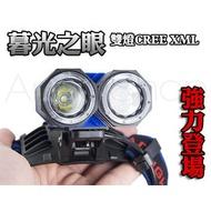 《小氣G蛋》暮光之眼 雙顆XML U2 LED超強光頭燈 4號/3號/18650可用 USB輸出 T6 L2可參考