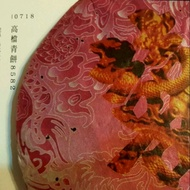 【傳世女兒茶☆高檔青餅-8582】☆三合堂出品/囍字號/茗人監製/滑順果蜜香氣轉淡梅子味