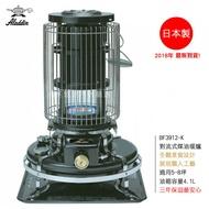[來電享優惠]預購 Aladdin 阿拉丁 煤油暖爐 BF3912-K 黑色 對流式暖爐 【悠遊戶外】實體展示 三年保固