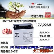 (巴特力)YUASA REC22-12 12V22AH 另有 REC14-12 REC12-12 電動車電池 頭份