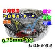 【土城瀚維】0.75mm平方 X 3C 200M 細蕊控制纜線 控制電纜 輕便電纜 黑皮 電纜線