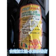 台南加士達-永康店  華豐輪胎 DM1092 90/90-10  各種尺寸歡迎詢問