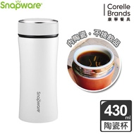 康寧 SNAPWARE 陶瓷不鏽鋼真空保溫杯-430ml-米白