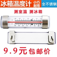 High precision special thermometer for fridge refrigerator thermometer refrigerator freezer domestic