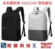 未來實驗室 FREEZONE 零負重包 電腦包 後背包 台灣製造 久背不累 公司貨 含稅開發票
