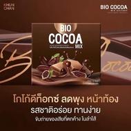 ไบโอโกโก้ดีท๊อกซ์ BIO COCOA ]ลดพุง ควบคุมน้ำหนัก (1กล่อง 10ซอง)