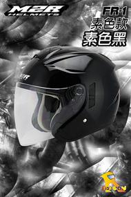 ~任我行騎士部品~M2R FR-1 素黑 素色 FR1 3/4罩 安全帽 內藏墨鏡