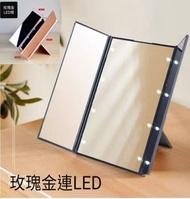 華發 - LED 3摺式鏡 (摺疊) 旅行, 家居座檯鏡 (化妝鏡) 玫瑰金連燈款