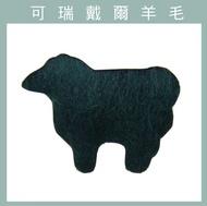 【天竺鼠車車羊毛氈材料】紐西蘭ASHFORD-可瑞戴爾羊毛[30克]-C17茶綠色