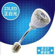 明沛 23LED紅外線感應燈彎管E27螺旋型 正白光 MP-4329-1