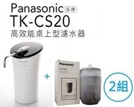 【Panasonic 國際牌】 TKcs20 TK-cs20淨水器【DIY淨水器】【超值兩組裝+兩濾心組合包】【日本製