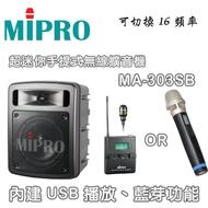 【Mipro 嘉強】MA-303SB(迷你手提式無線擴音機)