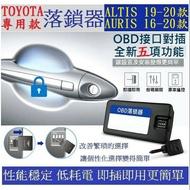 TOYOTA 豐田 OBD速控鎖 12代ALTIS AURIS自動上鎖 即插即用