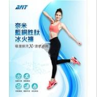 Afit美國醫材藍銅胜循環高壓氧活力褲