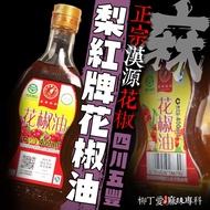 柳丁愛 四川梨紅牌花椒油400ML【A188】麻辣不可缺的醬料調味料