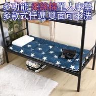 【單/雙/加大均一價】柔絲棉日式床墊(多款任選)