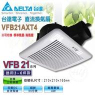 台達電子【VFB21AXT4】DC直流節能換氣扇 兩段加大風量柵欄型