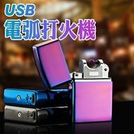 電磁打火機 脈衝打火機 電弧打火機 USB打火機 充電式打火機 電子點煙器 顏色隨機(80-2652)