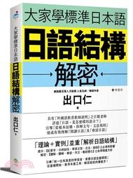 大家學標準日本語:日語結構解密