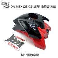 新款現貨適用於 本田 msx125 08-15油箱裝飾殼MSX大公仔摩托車改裝 油箱外殼