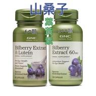 【Star美國代購】GNC Bilberry Extract & Lutein 山桑子 葉黃素 郝菁明