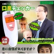 日本原裝 Thanko 隨身 口臭 偵測儀 口氣測試儀 口臭檢測器 約會 情侶 工作 約會 聚會