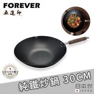 【五進印】日本製純鐵炒鍋 30CM