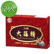 【台糖】大蒜精(2盒/組)