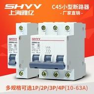 AC MCB 1P 2P 家用無熔絲開關 無熔線開關 小型斷路器 單相斷路器
