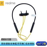 realme Buds Wireless(RMA108) 頸掛運動音樂藍牙耳機 [ee7-2]