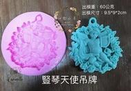 心動小羊^^DIY矽膠模具香皂模型矽膠皂模藝術皂模具香磚擴香石豎琴天使(單孔)