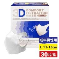 超服貼3D立體口罩(L號11-13cm)(成年男性用)30片(台灣製造 細菌過濾BFE平均高達95%) 專品藥局【2015692】