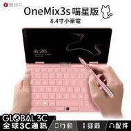 壹號本 OneMix 3s 喵星版 Win10小筆電 十代 i3-10110Y/8+256GB/2K螢幕/可翻轉螢幕