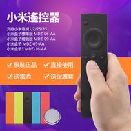 【現貨秒發】米家 小米遙控器 遙控器紅外線  電視盒子遙控器 一體機通用/黑色盒子通用 兼容4C電視
