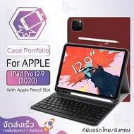 Qcase – เคสคีย์บอร์ดไอแพด เคสคีย์บอร์ด New iPad Pro 12.9 2020 / แป้นพิมพ์ ไทย/อังกฤษ คีย์บอร์ดเคส  iPad Pro 2020 12.9 นิ้ว รองรับการชาร์จ Apple Pencil - Smart Case for iPad Pro 12.9 2020 Case Portfolio Stand with Keyboard