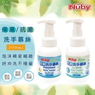 【Nuby】洗手慕絲(保濕/抗菌)-MiffyBaby