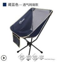 悠度戶外迷你靠背釣魚月亮椅收納便攜折疊椅導演寫生背包折疊椅子QM  全館八五折